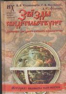 Калашников В.В. - Звезды свидетельствуют. Датировка звездного каталога Альмагеста' обложка книги