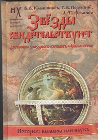 Калашников В.В. - Звезды свидетельствуют. Датировка звездного каталога Альмагеста обложка книги