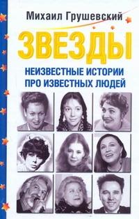 Грушевский М. - Звезды. Неизвестные истории про известных людей обложка книги