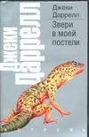 Даррелл Джеки - Звери в моей постели обложка книги