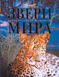 Михайлов К. - Звери мира обложка книги
