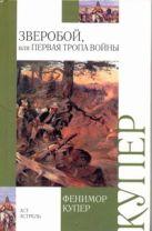 Купер Д.Ф. - Зверобой, или первая тропа войны' обложка книги