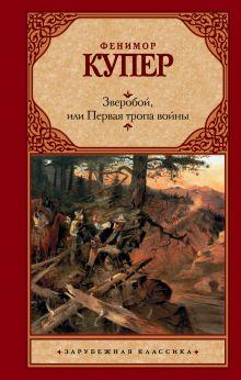 Купер Д.Ф. - Зверобой, или первая тропа войны обложка книги