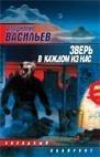 Васильев В.Н. - Зверь в каждом из нас обложка книги
