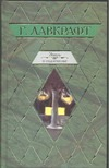 Зверь в подземелье. История Чарльза Декстера Варда. Белый корабль Лавкрафт Г.