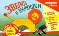 Новикова И.В. - Зверята и зверюшки обложка книги