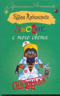 Александрова Наталья - Звонок с того света обложка книги
