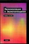 Осипов Г.Л. - Звукоизоляция и звукопоглощение обложка книги