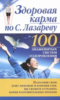 Здоровая карма по С. Лазареву