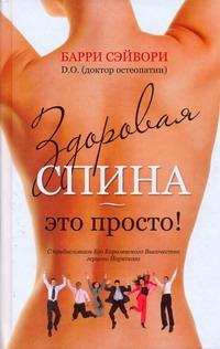Сэйвори Барри - Здоровая спина - это просто! обложка книги