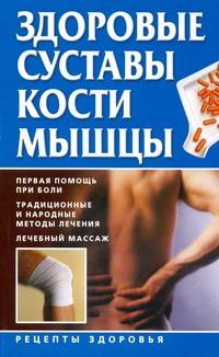 Здоровые суставы, кости, мышцы Руцкая Т.В.