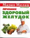 Здоровый желудок обложка книги
