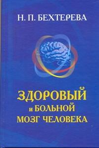 Бехтерева Н.П. - Здоровый и больной мозг человека обложка книги