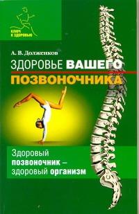Здоровье вашего позвоночника Долженков А.В.