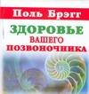 Брэгг П. - Здоровье вашего позвоночника обложка книги