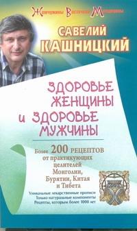 Здоровье женщины и здоровье мужчины Кашницкий С.Е.