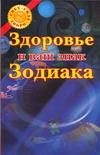 Воскресенская О. - Здоровье и ваш знак зодиака обложка книги