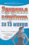 Дубровская С.В. - Здоровье и стройность за 15 минут, или Бодифлекс меняет жизнь к лучшему обложка книги