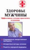 Ведешкин Ю.М. - Здоровье мужчины. Эффективное лечение простатита и аденомы обложка книги