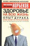Норбеков М. - Здоровье на всю жизнь. Опыт дурака, или ключ к прозрению обложка книги