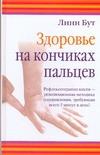 Бут Линн - Здоровье на кончиках пальцев обложка книги
