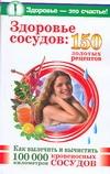 Савина Анастасия - Здоровье сосудов: 150 золотых рецептов обложка книги