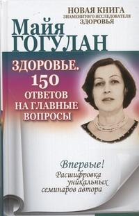 Гогулан М.Ф. - Здоровье. 150 ответов на главные вопросы обложка книги
