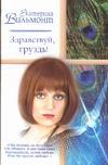 Вильмонт Е.Н. - Здравствуй, груздь! обложка книги