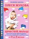 Здравствуй, малыш! От 0 до 3 месяцев обложка книги