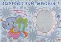 Макеева Мария Николаевна - Здравствуй, малыш! Первый год вашего сына обложка книги