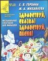 Горбина Е.В. - Здравствуй, сказка! Здравствуй, песня! Музыкальные спектакли для малышей обложка книги