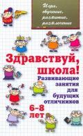 Здравствуй, школа! Развивающие занятия для будущих отличников (6-8 лет) от ЭКСМО