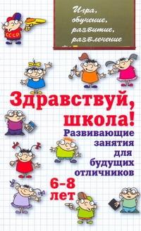 Мищенкова Л.В. - Здравствуй, школа! Развивающие занятия для будущих отличников (6-8 лет) обложка книги