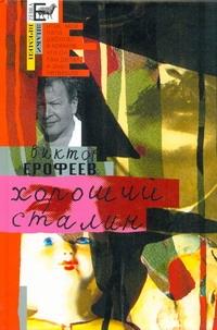 Ерофеев В. - Зебра:Ерофеев Хороший Сталин обложка книги