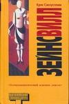 Сэкнуссемм Крис - Зейнсвилл обложка книги