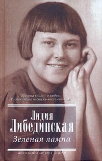 Либединская Л.Б. - Зеленая лампа обложка книги