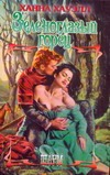 Хауэлл Х. - Зеленоглазый горец обложка книги