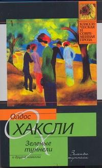 Хаксли О. - Зеленые туннели и другие новеллы обложка книги