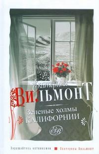 Вильмонт Е.Н. - Зеленые холмы Калифорнии обложка книги