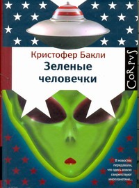 Бакли Кристофер - Зеленые человечки обложка книги