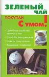 Ольшевская Н. - Зеленый чай обложка книги