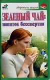 Афанасьева О.В. - Зеленый чай : напиток бессмертия обложка книги