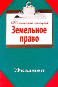 Петров И.С. - Земельное право. Конспект лекций обложка книги