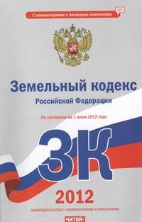 Земельный кодекс Российской Федерации. На 1июня 2012 года обложка книги