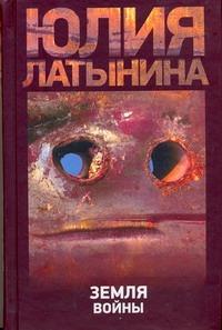 Латынина Ю.Л. - Земля войны обложка книги