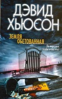 Земля обетованная обложка книги