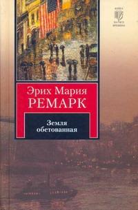Земля обетованная Ремарк Э.М.