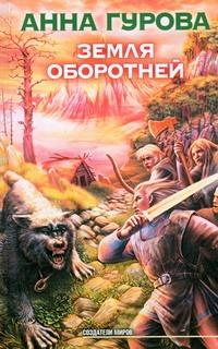 Гурова А. - Земля оборотней обложка книги