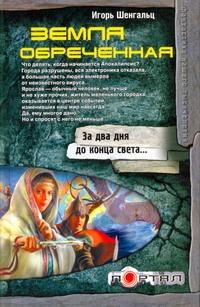 Шенгальц Игорь - Земля обреченная обложка книги