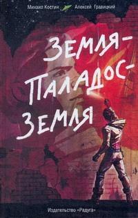 Костин М. - Земля-Паладос-Земля обложка книги